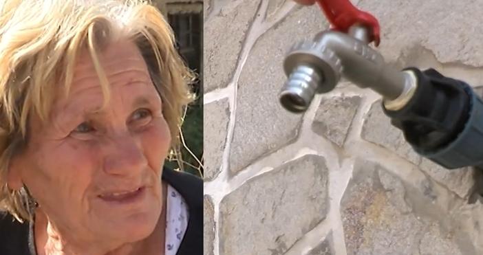 Снимка: Баба Зоя, която от 10 дни е без вода: Ще се молим на хората, които имат кладенци