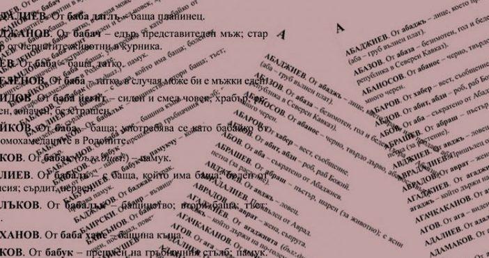 Във фамилните имена на българите има влияния от езика на