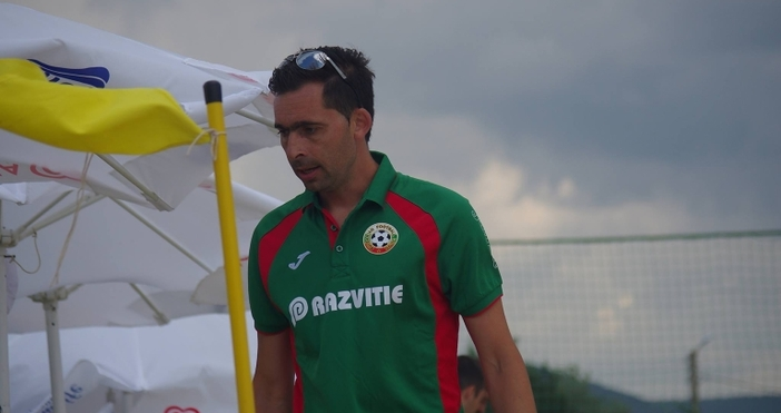 Старши треньорът на българския национален отбор по плажен футбол Симеон