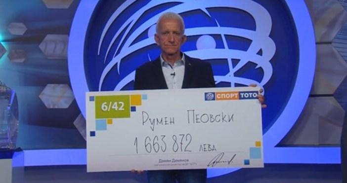 Тотомилионерът Румен Пеовски е излязъл от психиатрията и се е