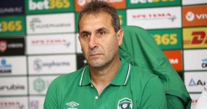 Старши треньорът наЛудогорецДимитър Димитровсподели първите си впечатления след равенството 1:1
