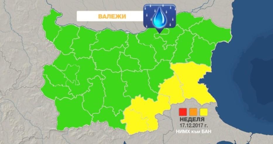 Опасност от обилни валежи за 4 области
