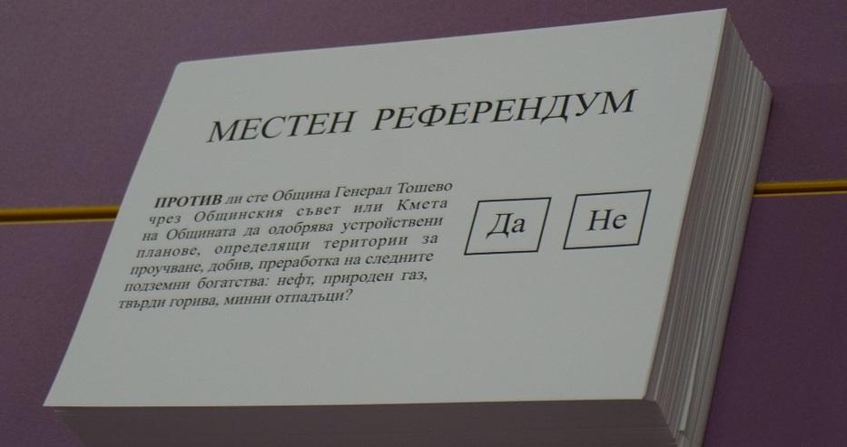 Община Генерал Тошево гласува за добива на газ, хората настояват Бойко Борисов да приеме волята им (снимки)
