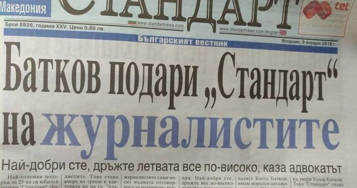 Издателят на вестник