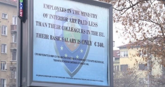 Кадър: bTVБилбордът със синдикално послание на служителите на МВР едемонтиран