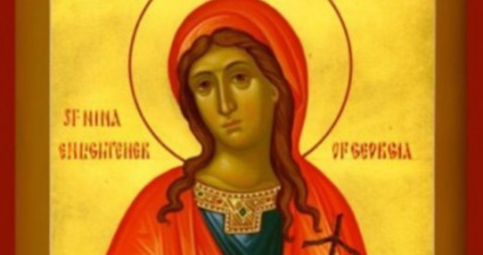 На14 януари отдаваме почит към Св. равноапостолна Нина.Имен ден честват