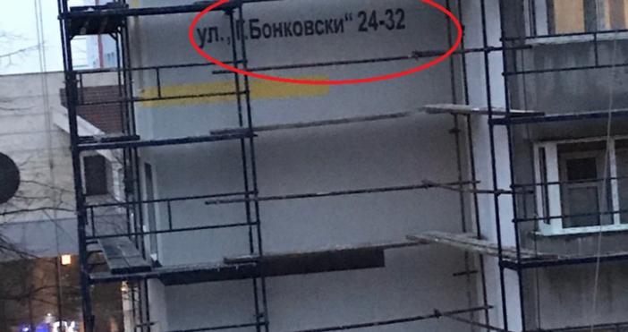 Адресът на саниращ се блок в Хасково беше изписан грешно,