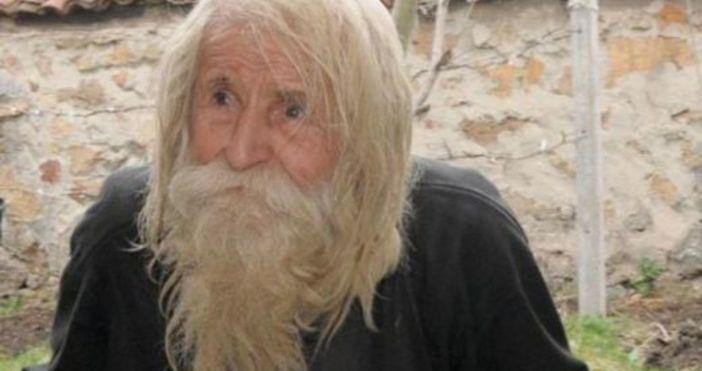 Дядо Добри, когото мнозина наричаха живият светец, си е отишъл