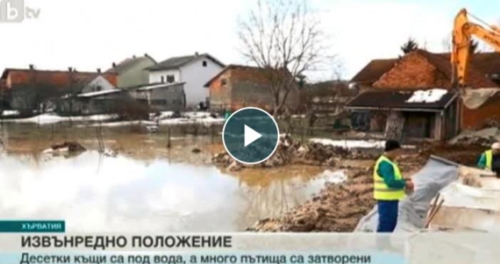 Кадър bTVЗаради наводнения в части от Хърватия обявиха извънредно положение.