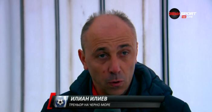 Старши треньорът на Черно море Илиан Илиев бе меко казано