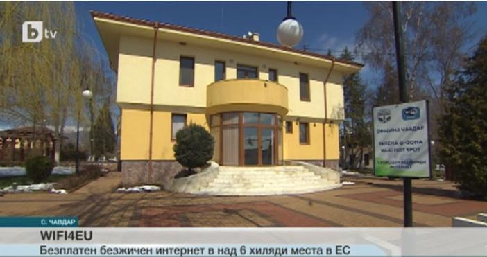 Кадър: bTVСтартира инициативата на българския евродепутат Мария Габриел за безплатен