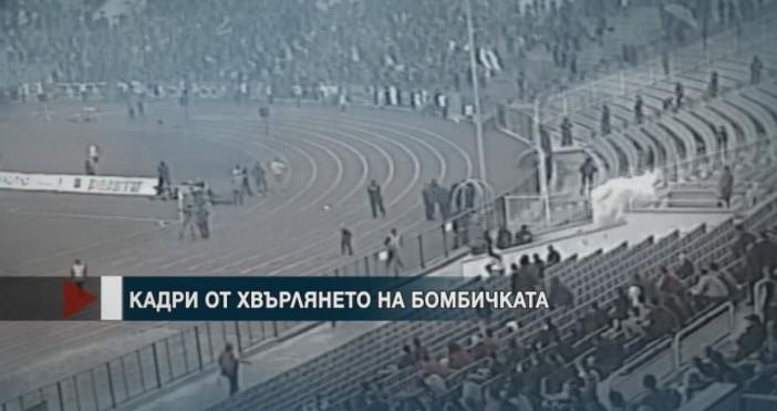 Снимка bTVbTV разполага със записите от охранителните камери от мача