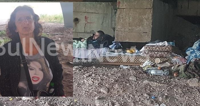 Снимки:BulNews.bg62-годишна жена и 37-годишният й син живеят под надлеза на