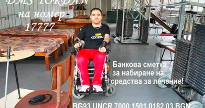 ЙорданИлиев е на 37 години отЯмбол. След ужасяващ инцидент в