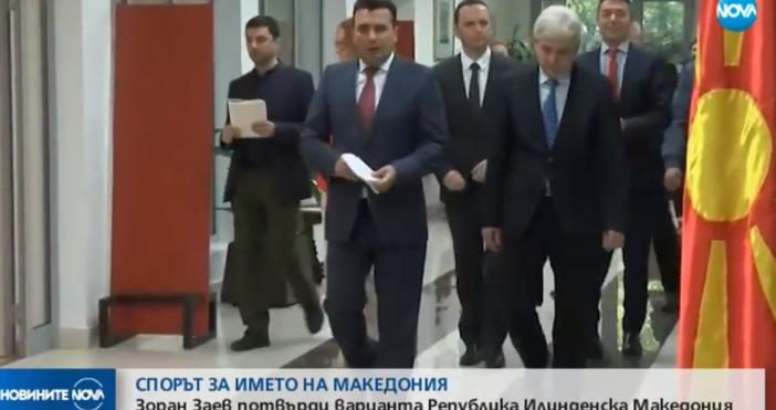 Кадър: Нова твРепубликаИлинденска Македония е възможният избор за име в