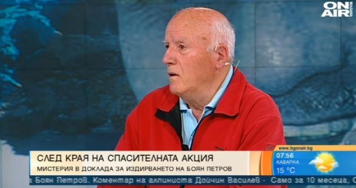 Докладът за спасителната операция на алпиниста Боян Петров излезе, но