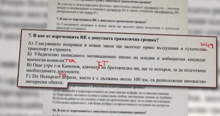 Снимка: Министър Вълчев: Въпрос №7 от матурата по български език и литература е подвеждащ