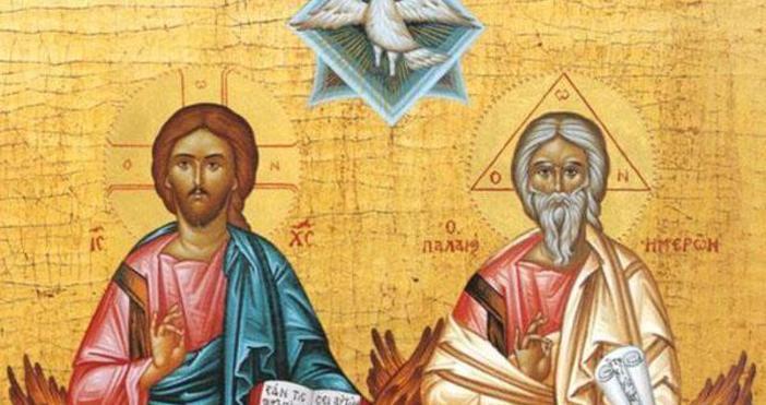 Днес е празникът на Свети Дух, който дава живот на