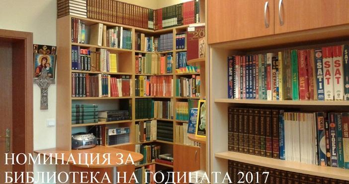 Българската библиотечна и информационна асоциация номинира сред най-добрите библиотеки в