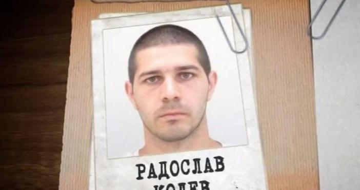 Братът на беглеца от затвора Радослав Колев, който духна заедно