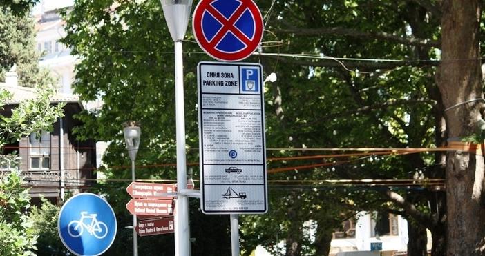 Синята зона във Варна започва работа от утре. В рамките