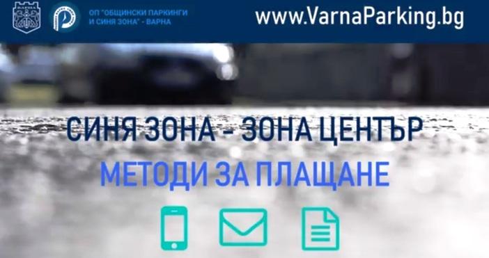 Община Варна публикува във Фейсбук профила си видео, което разяснява