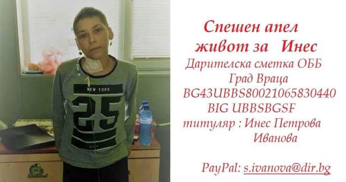 Инес Петрова Иванова от град Враца e на 14 години