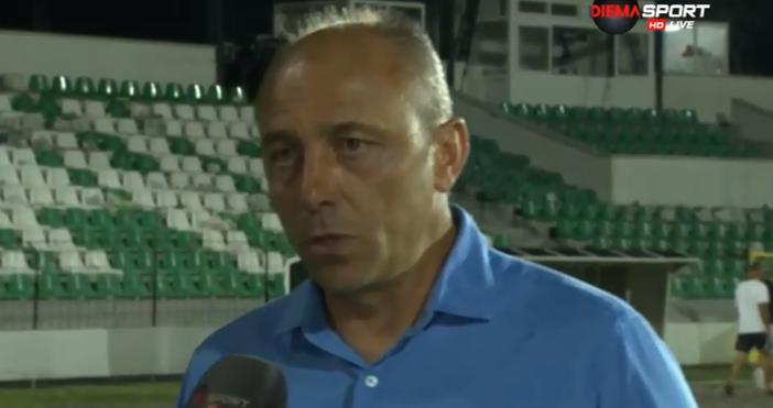 Старши треньорът на Черно море Илиан Илиев заяви, че се