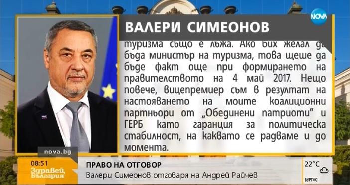 Вицепремиерът Валери Симеонов поиска право на отговор след участието на