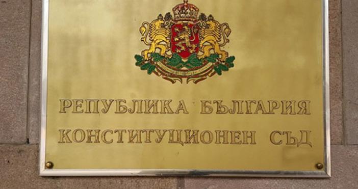 Конституционният съд реши, че Истанбулската конвенция влиза в противоречие с