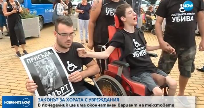 Най-накрая бе постигнат консенсус за Закона за хората с увреждания.