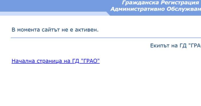 """При опит да се влезе в сайта на ГД """"Гражданска"""