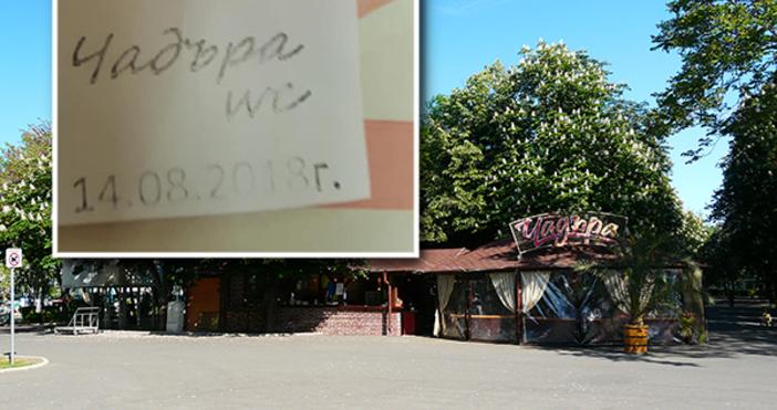 СнимкаДаниела Костадинова,БНРСнимки, показващи как в известно заведение в Бургас, регистрират