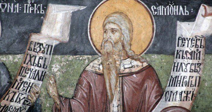 Днес празнуват всички, които носят името Самуил, което означава: