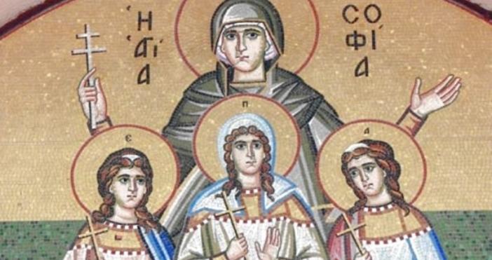 17 Септември -Имен ден имат: София, Сока, Софи, Вяра, Вера,