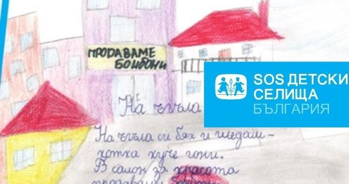 Ръководството на SOS Детски селища България се обърна црез медиитесъс