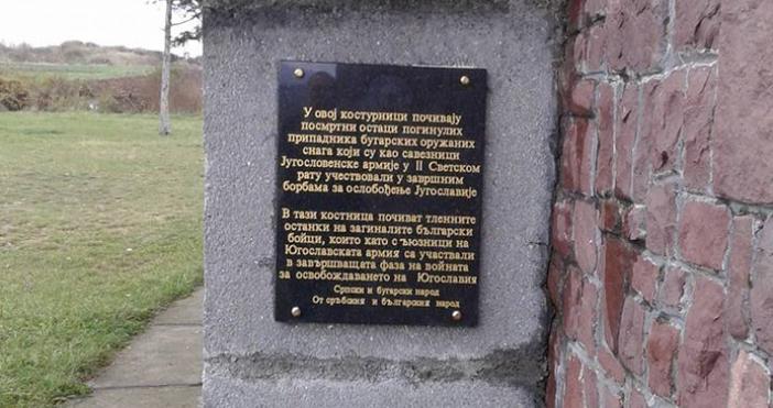 Българската костница в местността Ледена стена в Ниш е осквернена,