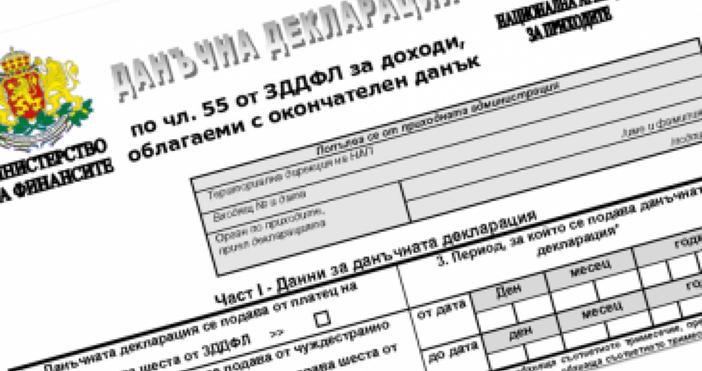 На 1 октомври изтича срокът за подаване на коригираща декларация