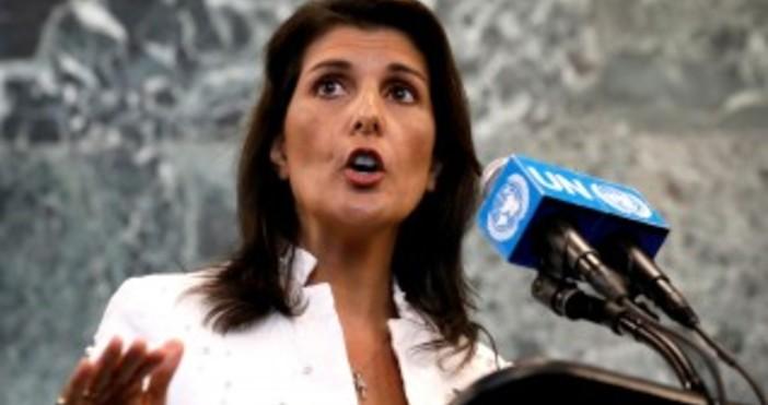 Ники Хейлие подала оставка като постоянен представител на САЩ в
