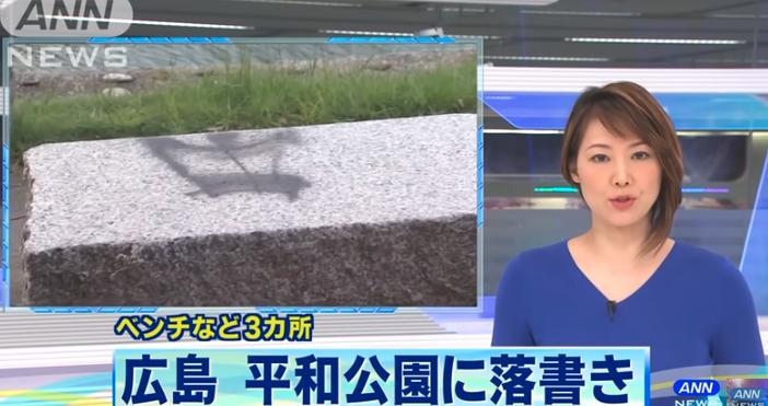 Мемориалът на мира в Хирошима е станал жертва на български