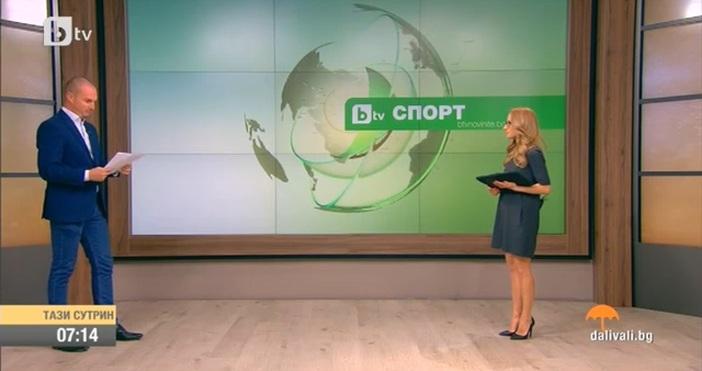 Спортният журналист от БТВ Димитър Тасев е поискал да емигрира