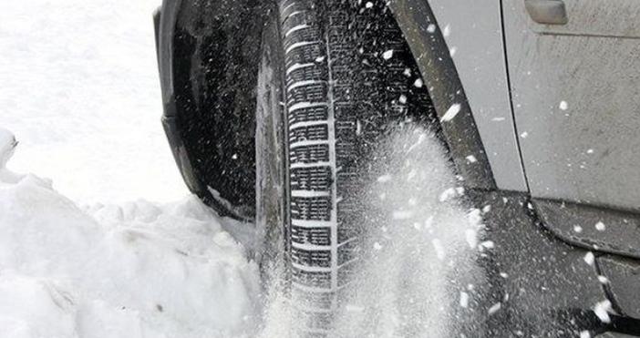 Смяната на летни със зимни гумитрябва да бъде извършена преди