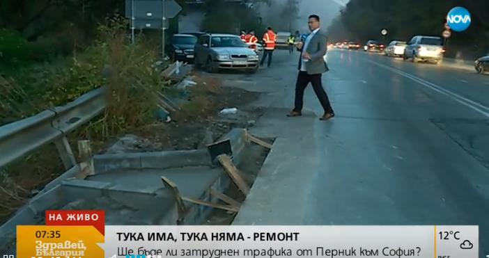 Кадри: Нова твОпасна отсечка от пътя София- Перник стои в