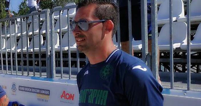 Треньорът на националния отбор на България по плажен футбол Симеон