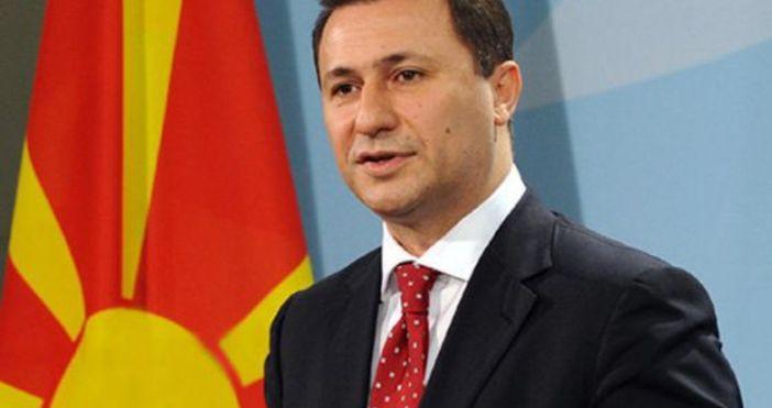 Бившият македонски премиер и дългогодишен лидер на ВМРО-ДПМНЕ Никола Груевски