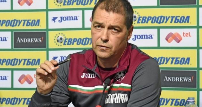 Селекционерът на националния ни отбор Петър Хубчев похвали футболистите си