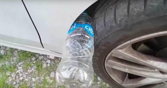 Ако забележите празна пластмасова бутилка между гумата на автомобила и
