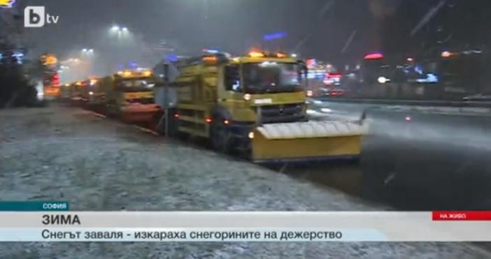 Кадър: bTVЗимна е обстановката в много части на страната. Сняг