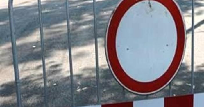 Заради ремонт на водопровод ще бъде затворено за движение едното