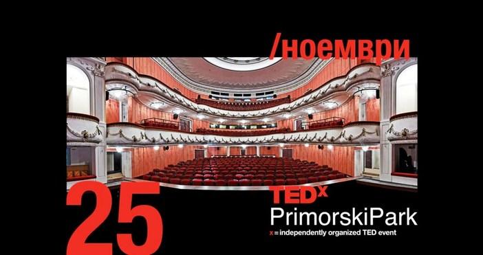 За първи път във Варна ще се проведе изданието TEDxPrimorskiPark,